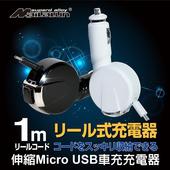 《MAILALUN》伸縮式 Micro USB1.2A車充充電器(黑/白可選)(黑色)