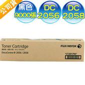 《富士全錄》Fuji Xerox CT201795 原廠碳粉匣 (適用 DocuCentre 2056 / DC2056)