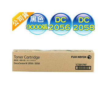 富士全錄 Fuji Xerox CT201795 原廠碳粉匣 (適用 DocuCentre 2056 / DC2056)