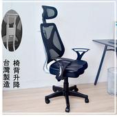 《凱堡》梅西法升降椅背 專利三孔PU坐墊辦公椅/電腦椅(皮)