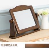 《凱堡》古典實木桌鏡 化妝鏡