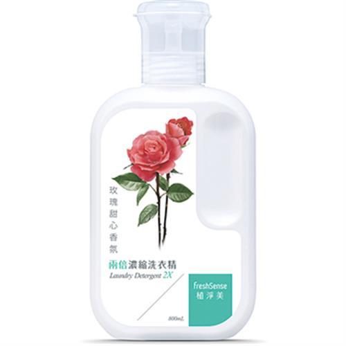 植淨美 草本兩倍濃縮洗衣精-玫瑰甜心(800ml)