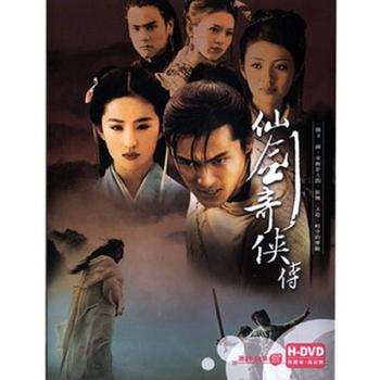 仙劍奇俠傳 DVD