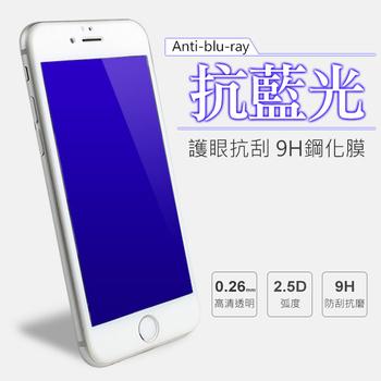 AHEAD 抗藍光9H玻璃貼 (多機型任選)(iphone6(S) 4.7吋 滿版(黑))