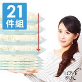 《Love Buy》加厚型真空平面壓縮袋/收納袋組(21件組)