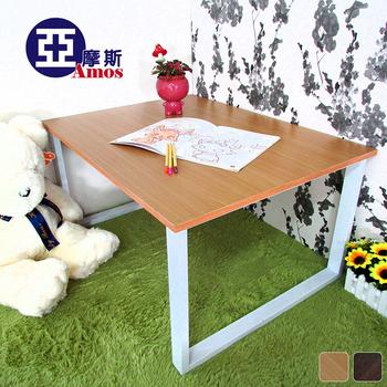 Amos 工業風方型設計和室桌/茶几桌(原木色)