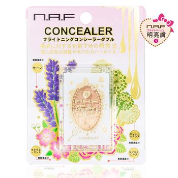 《NAF》N.A.F極淨光雙色遮暇盤-明亮膚