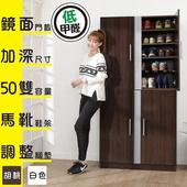 《BuyJM》低甲醛透氣鏡面加深四門鞋櫃/寬89公分×深38(胡桃色)