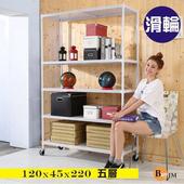 《BuyJM》加強型白烤漆洞洞板120x45x220cm附工業輪五層置物架(白色)
