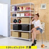 《BuyJM》加強型白烤漆洞洞板120x45x210cm六層置物架/層架(白色)