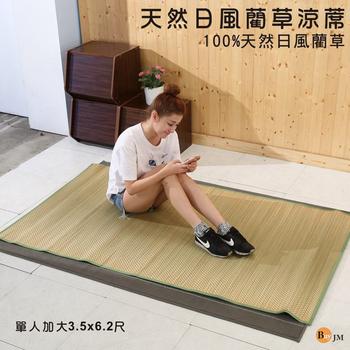 BuyJM 天然無染色藺草單人加大3.5尺涼蓆/竹蓆/附鬆緊帶(原木色)