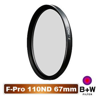 B+W F-Pro 110 ND 3.0 E 67mm 單層鍍膜 減光鏡 (捷新公司貨)