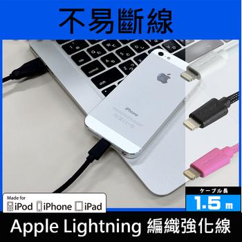 Ready!go 急速充電!Apple 2.4A快速編織傳輸線(白色)