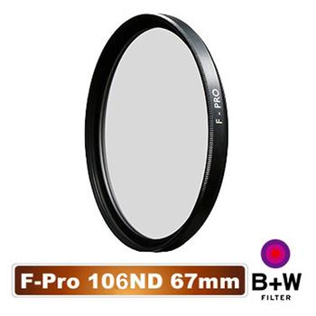 B+W F-Pro 106 ND 1.8E 67mm 單層鍍膜 減光鏡 (捷新公司貨)