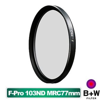 B+W F-Pro 103 ND 0.9 MRC 77mm 多層鍍膜 減光鏡 (捷新公司貨)
