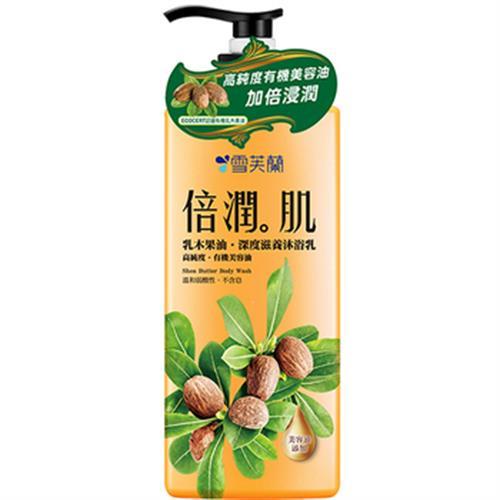 倍潤肌 乳木果油-深度滋養沐浴乳(900g/乳木果油)
