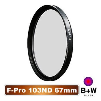 B+W F-Pro 103 ND 0.9E 67mm 單層鍍膜 減光鏡 (捷新公司貨)