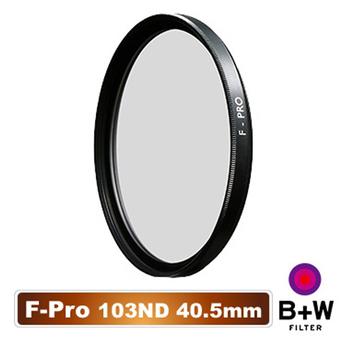 B+W F-Pro 103 ND 0.9E 40.5mm 單層鍍膜 減光鏡 (捷新公司貨)