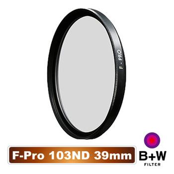 B+W F-Pro 103 ND 0.9E 39mm 單層鍍膜 減光鏡 (捷新公司貨)