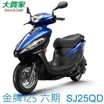 KYMCO 光陽機車 金牌125 六期 (SJ25QD) - 2018全新車(亮藍)