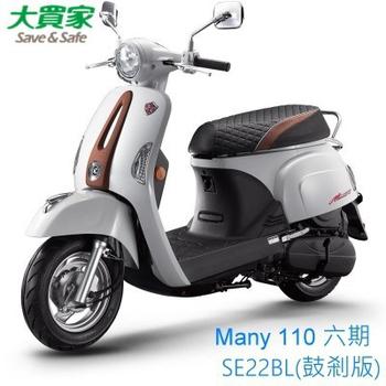 KYMCO 光陽機車 Many110 2016仕樣 鼓煞 MMC (SE22BH) - 2017全新車(珍珠白)
