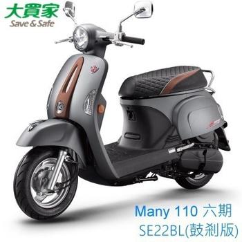 KYMCO 光陽機車 【領車送中油卡$3000】Many 110 鼓 -六期 2019全新車(霧鑽銀)