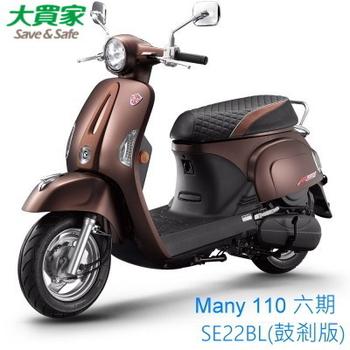 KYMCO 光陽機車 【領車送中油卡$3000】Many 110 鼓 -六期 2019全新車(霧鑽棕)