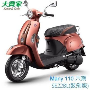 KYMCO 光陽機車 【領車送中油卡$3000】Many 110 鼓 -六期 2019全新車(消光橘)