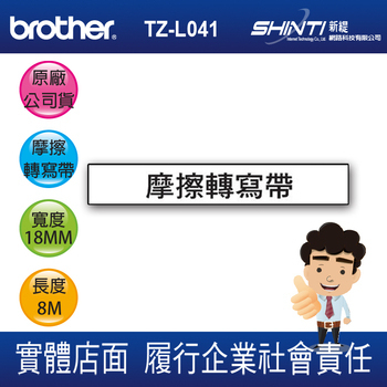 《兄弟》【新款上市】brother 原廠 TZ-L041 護貝標籤帶 (磨擦轉寫標籤帶 18mm)