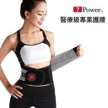 ★結帳現折★7Power- 醫療級專業護腰(1入(M))