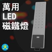 《福閣FUGU》萬用LED磁鐵照明燈30pcs(大款)(灰色)