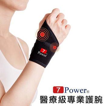★結帳現折★7Power 醫療級專業護腕(32cmx7cm)(1入)