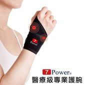 《7Power》醫療級專業護腕(32cmx7cm)(2入)