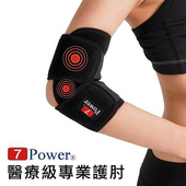 《7Power》醫療級專業護肘(32cmx20cm)(2入)