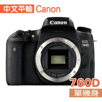 CANON EOS 760D單機身(中文平輸)-送大吹球+細毛刷+拭鏡布+清潔組+硬式保護貼(黑色)