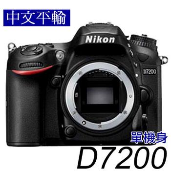 NIKON D7200 單機身(中文平輸)-送副電+清潔組+高透光保護貼(黑色)