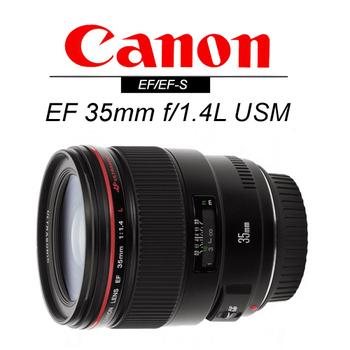 Canon EF 35mm f/1.4L USM 廣角鏡 (平行輸入)-送抗UV鏡72mm+專屬拭鏡筆(黑色)