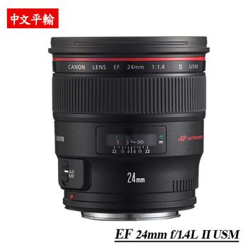 Canon EF 24mm F1.4 L II USM*(平輸)-送UV保護鏡+專屬拭鏡筆(黑色)