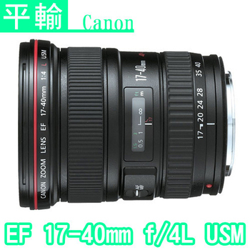 Canon EF 17-40mm F4.0L USM 廣角變焦*(平輸)-送UV保護鏡77mm+專屬拭鏡筆(黑色)