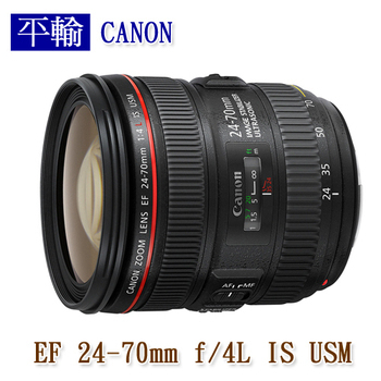 《CANON》EF 24-70mm f/4L IS USM(平輸)-彩盒裝-送UV鏡77mm+專屬拭鏡筆(黑色)