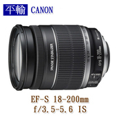 《CANON》EF-S 18-200mm f/3.5-5.6 IS(平輸)-送UV鏡72mm+專屬拭鏡筆(黑色)
