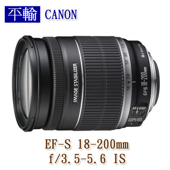CANON EF-S 18-200mm f/3.5-5.6 IS(平輸)-送UV鏡72mm+專屬拭鏡筆(黑色)