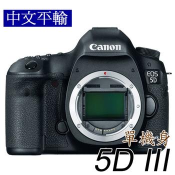 Canon 5D Mark III 單機身*(中文平輸)-送單眼相機包+大吹球清潔組+硬式保護貼(黑色)