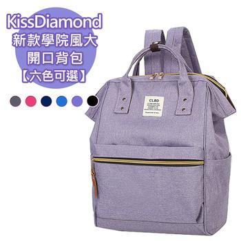 KissDiamond 新款經典學院風大開口背包 ( 日韓爆款熱賣商品 6色可選)(紫色)