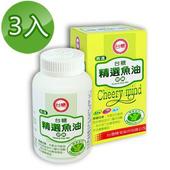 《台糖》精選青邁魚油膠囊(100錠/3瓶)