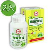 《台糖》精選青邁魚油膠囊(100錠/2瓶)
