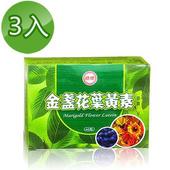 《台糖》金盞花葉黃素膠囊60粒(3瓶/組)
