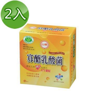 《台糖》寡醣乳酸菌(2盒/組)