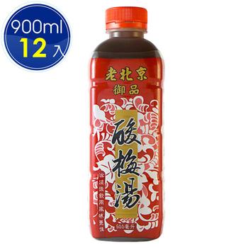 《家鄉》老北京酸梅湯900ml(12瓶x1箱)