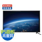 《RANSO聯碩》43型IPS硬板LED液晶顯示器+視訊盒(含基本安裝) (RC-43DA3)